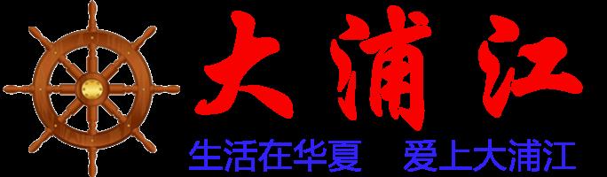 大浦江_地方门户