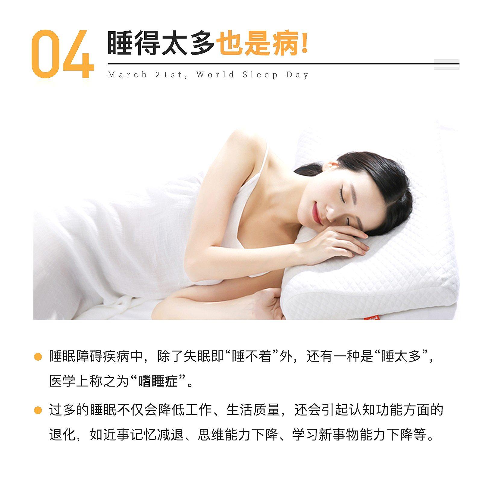 睡眠-养生中的重中之重