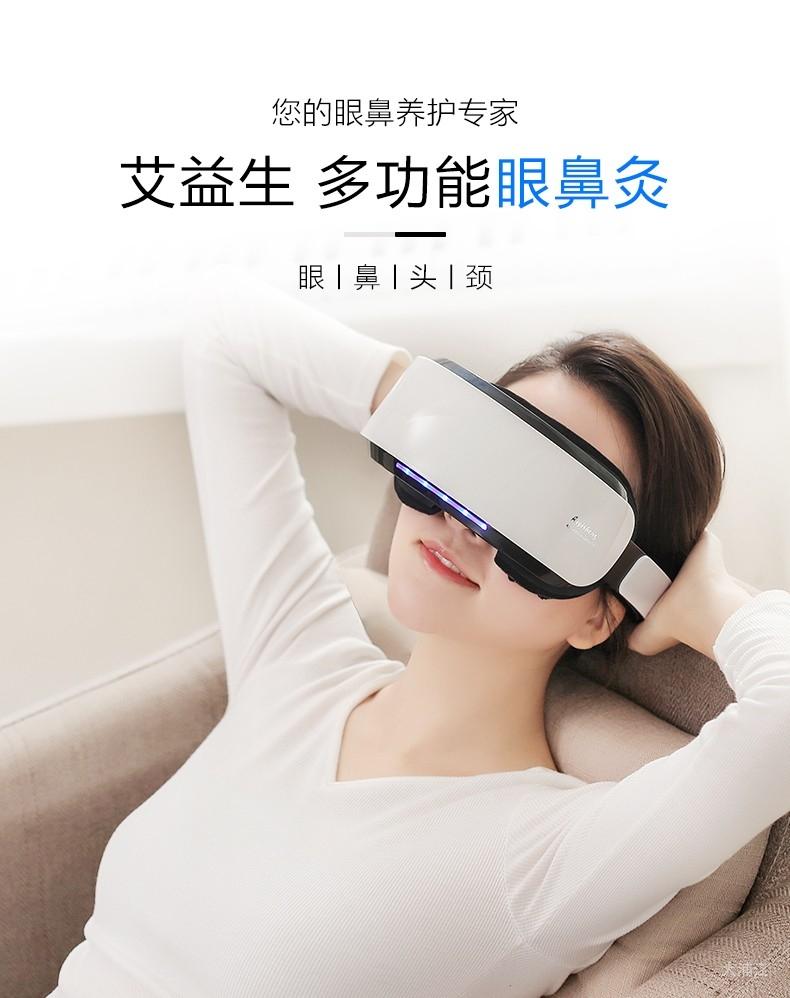 多功能眼鼻仪介绍
